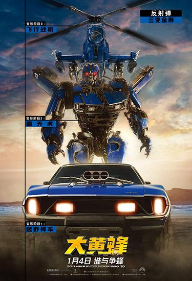 电影《大黄蜂》发布全新特辑及角色海报