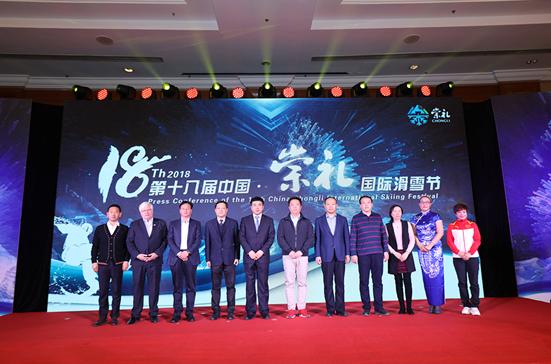 第十八届中国崇礼国际滑雪节新闻发布会 在京顺利召开