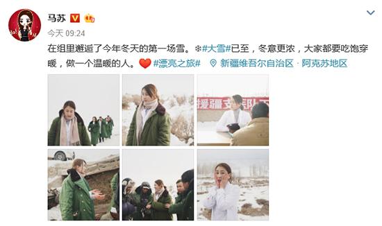 马苏晒剧组日常照  衣着单薄大雪中专注拍戏