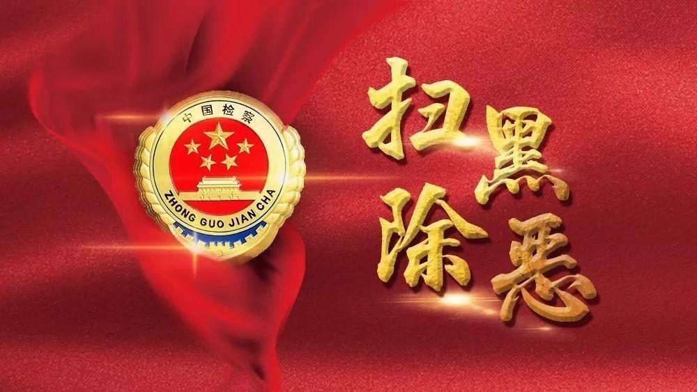 南京:举报涉黑涉恶犯罪线索最高奖励20万元