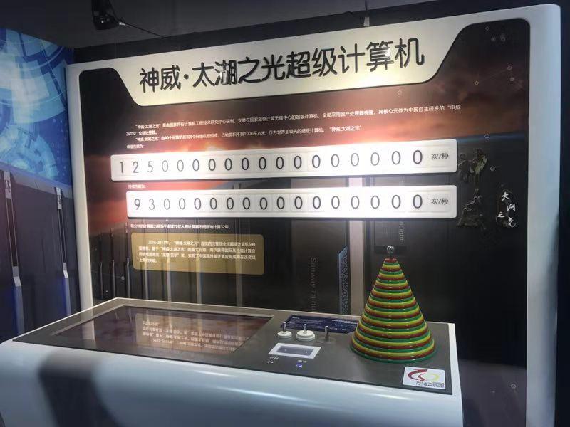 """""""改革开放40周年大型科普主题展"""" 在山东省科技馆开幕"""
