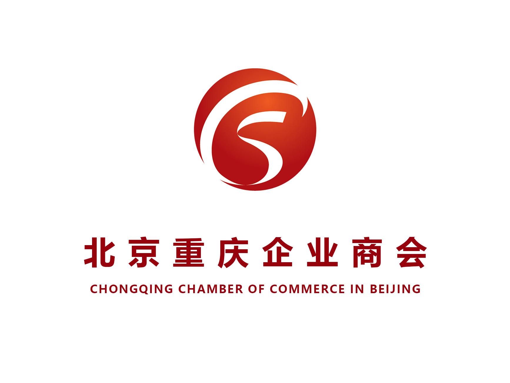 北京重庆企业商会——吃苦耐劳
