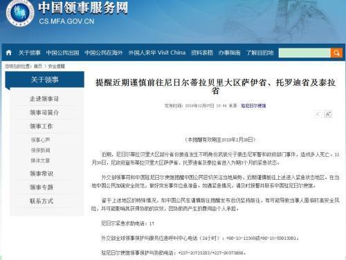 尼日尔部分地区袭击事件频发 外交部提醒中国公民谨慎前往
