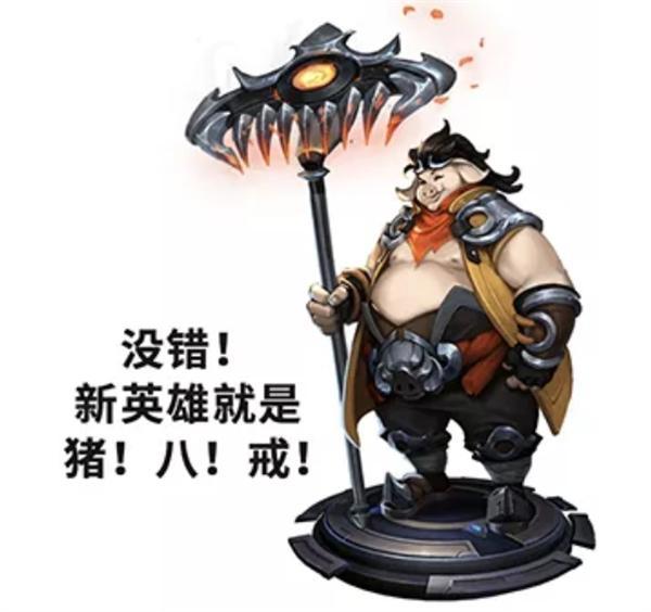 """《王者荣耀》新英雄""""猪八戒"""":会倒打一耙"""