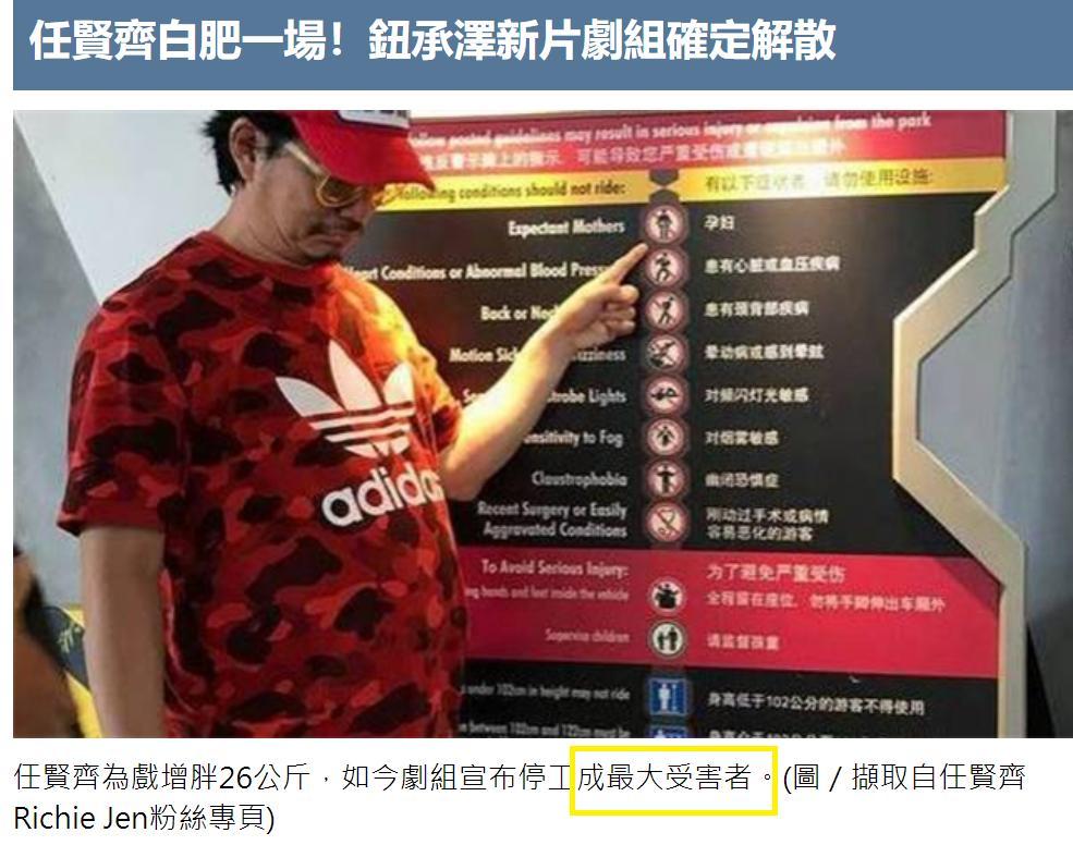 """剧组宣布解散,任贤齐胖到200斤成""""最大受害者"""",血糖血脂都高"""