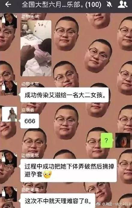 男子炫耀将艾滋传染给女大学生 警方:系造谣,被拘留15日