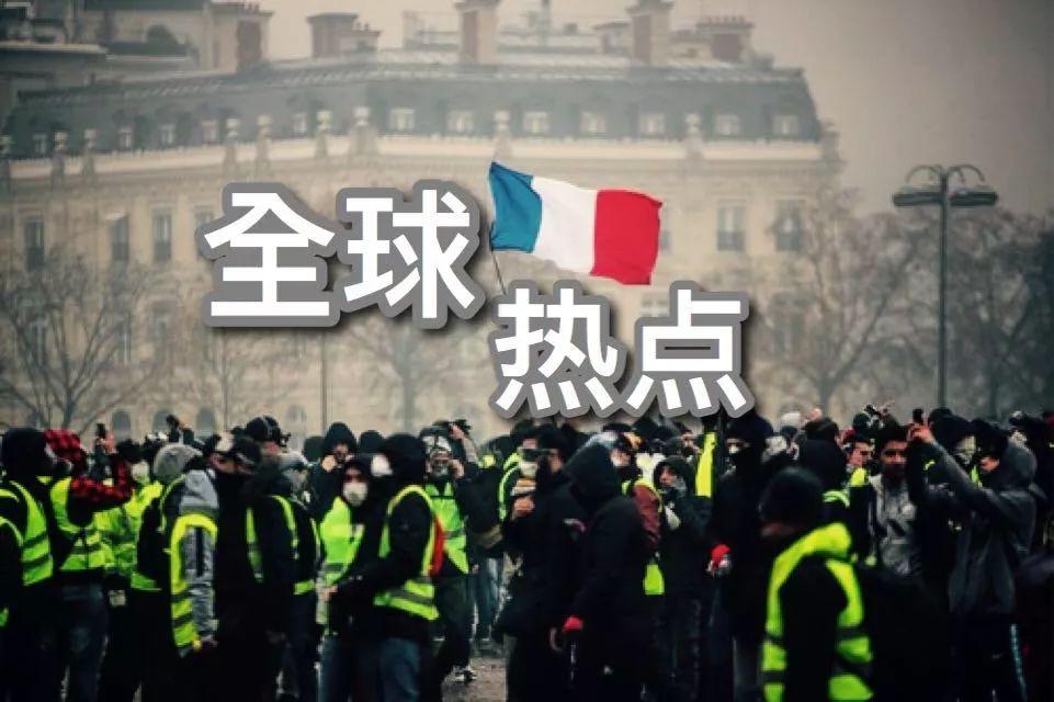 """法国又迎""""危险""""周末,马克龙还撑得住吗?"""