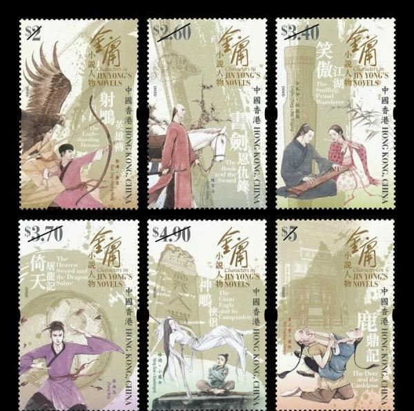 金庸小说人物邮票在香港开卖,受到集邮爱好者追捧