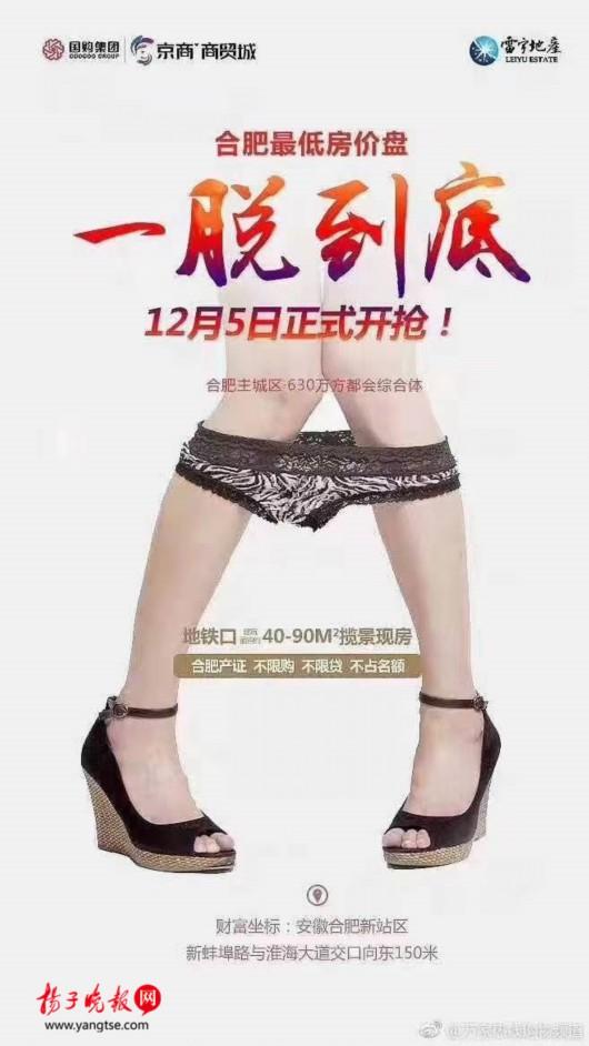 合肥某楼盘用女子脱内裤图做广告 楼盘销售:无法作出解释