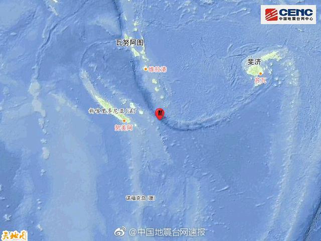 洛亚蒂群岛东南发生5.9级地震 震源深度20千米