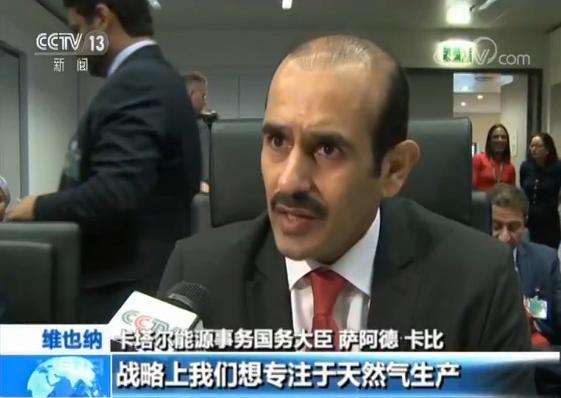 卡塔尔退出欧佩克 将专注本国天然气生产