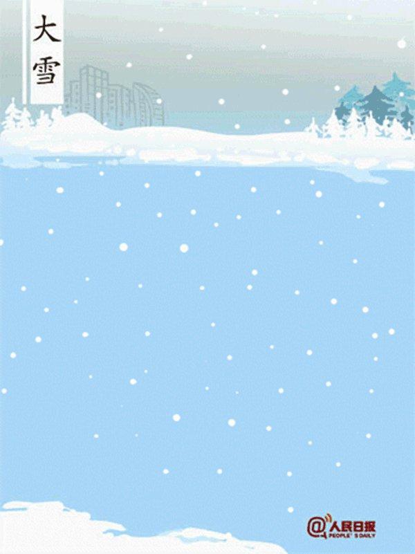 今日大雪:雪纷飞,仲冬始