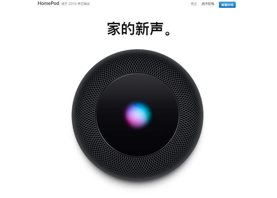 除公布国行版HomePod上市日期 苹果还带来新配件