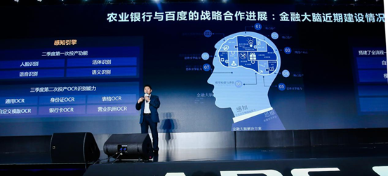为什么这么多企业要用百度云做智能转型?