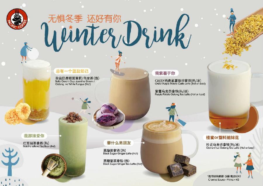 """太平洋咖啡暖冬治愈系""""太茶""""特饮上市"""