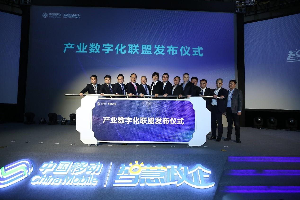 """中国移动联合产业伙伴成立""""产业数字化联盟"""""""