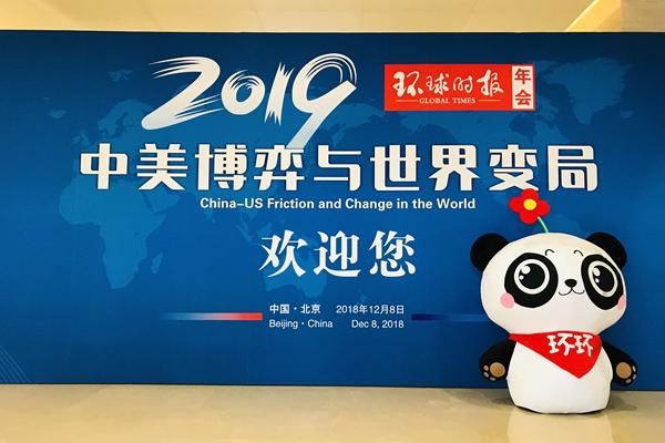 环球时报2019年会:中美博弈与世界变局