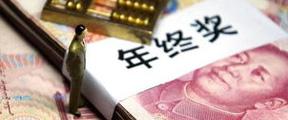 新个税法实施,对你年终奖影响多大?