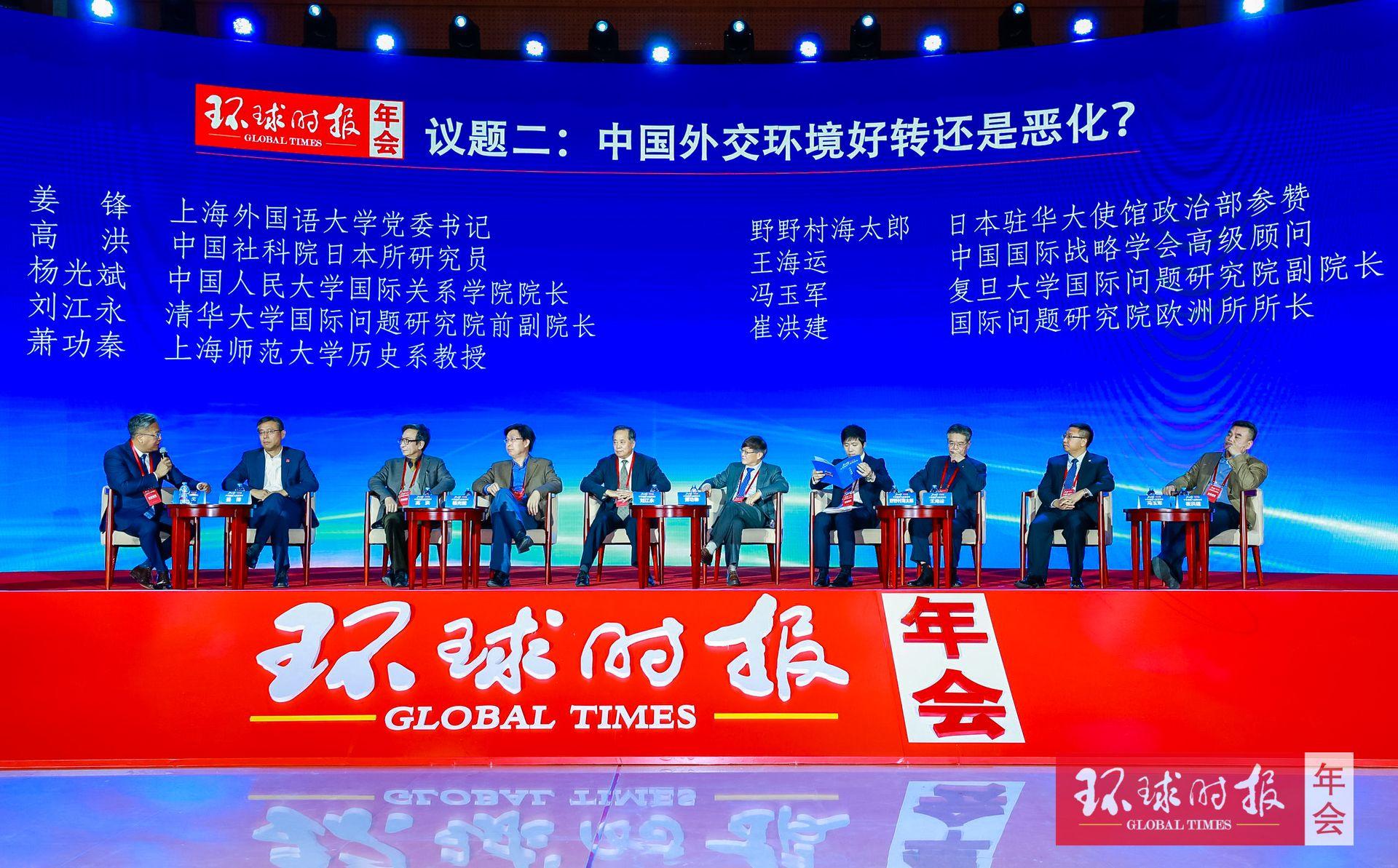 环球时报年会议题二:中国外交环境是好转还是恶化?