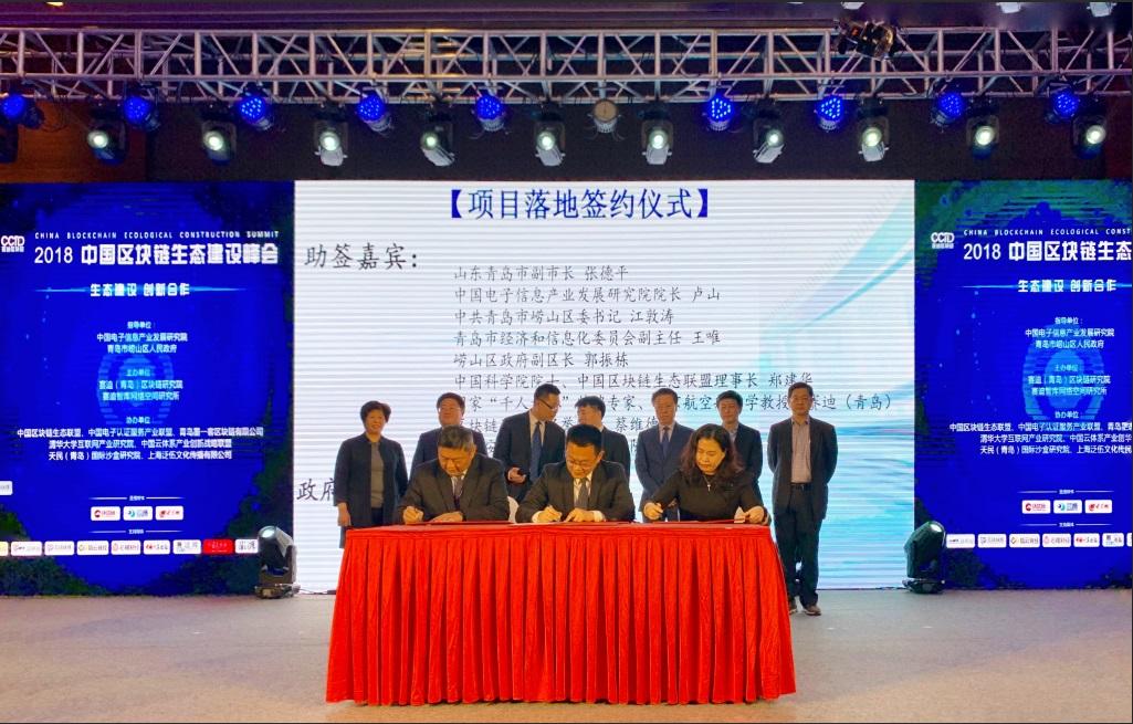 2018中国区块链生态建设峰会成功举办 12家优秀区块链企业落地青岛