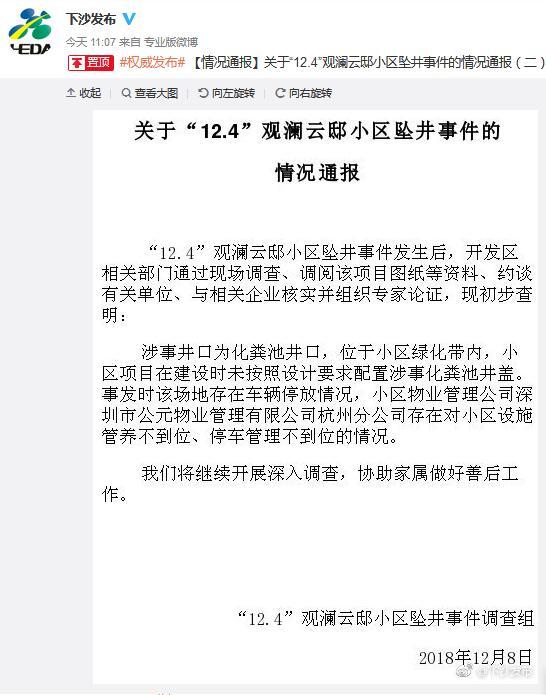 杭州孕妇坠井身亡 调查组:小区物业存在管理不到位情况