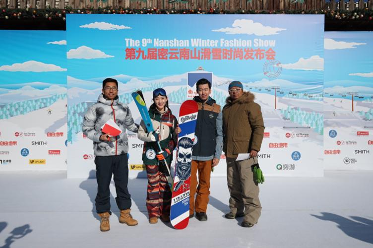 第九届滑雪时尚发布会闪耀今冬