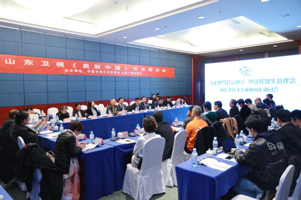山东卫视《美丽中国》北京举办研讨会 专家点赞