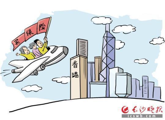 受热捧的香港保险真有那么香?存理赔难、退保亏等问题