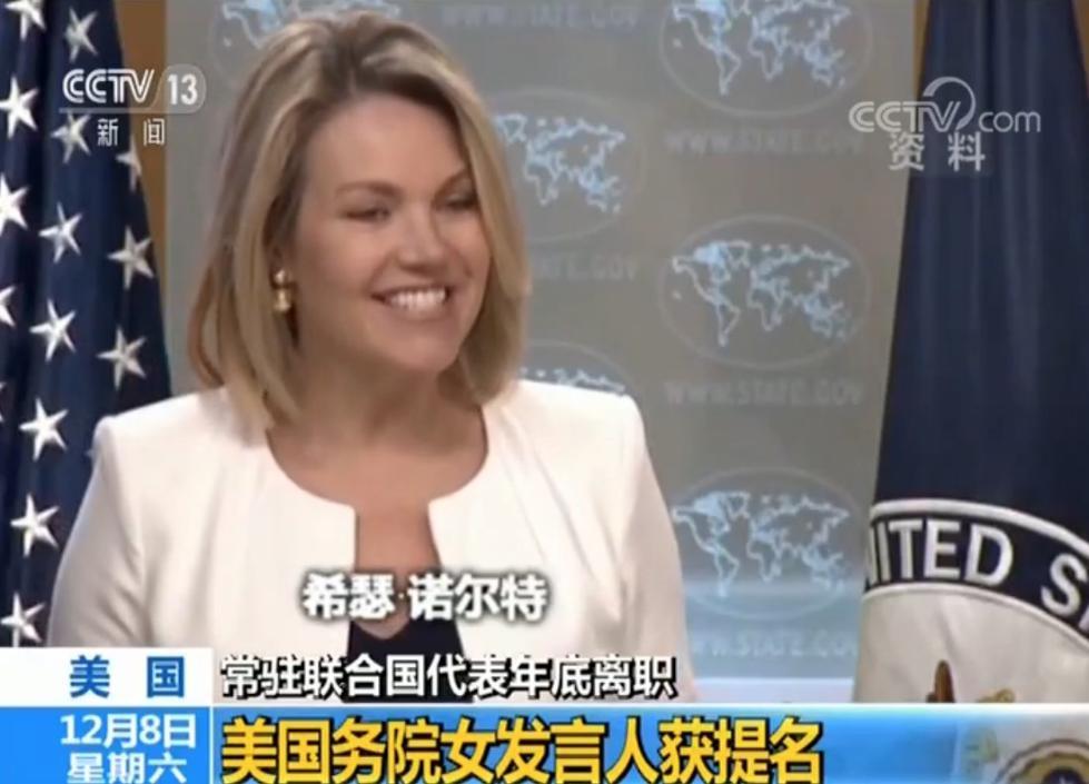 特朗普提名国务院女发言人诺尔特担任美常驻联合国代表