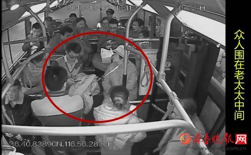 济南一老人公交上迷路 得到多位乘客相助
