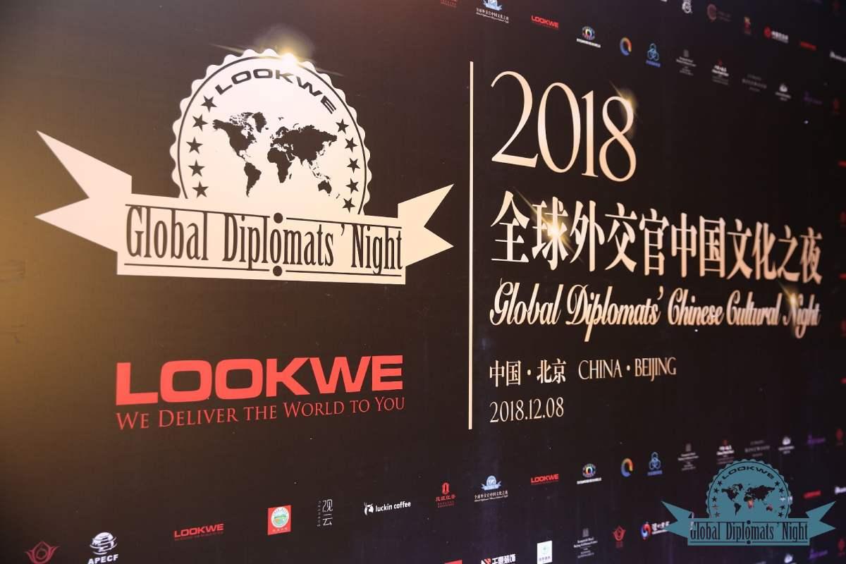 """""""全球外交官中国文化之夜""""共建民心之桥 共促繁荣发展"""