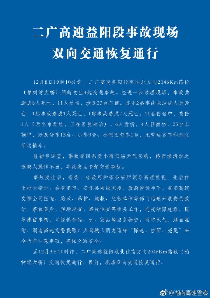 湖南益阳高速23车相撞已致8死11伤 事故原因初步查明