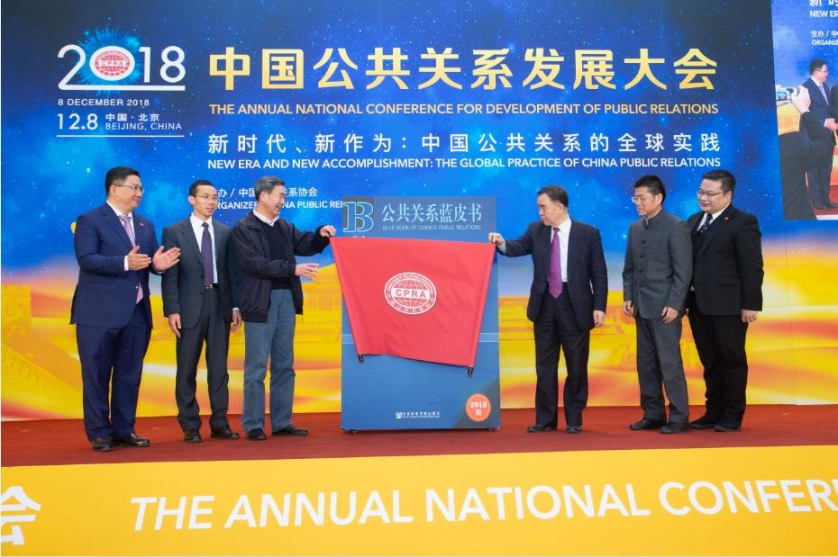 公共关系蓝皮书《中国公共关系发展报告2018》在京发布