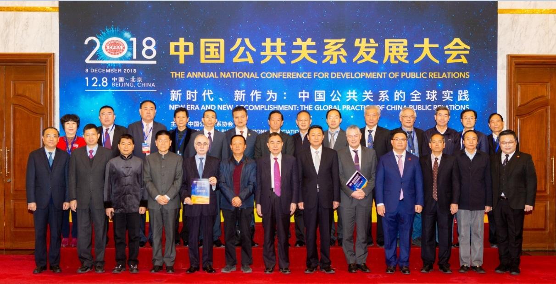 2018中国公共关系发展大会在北京举行