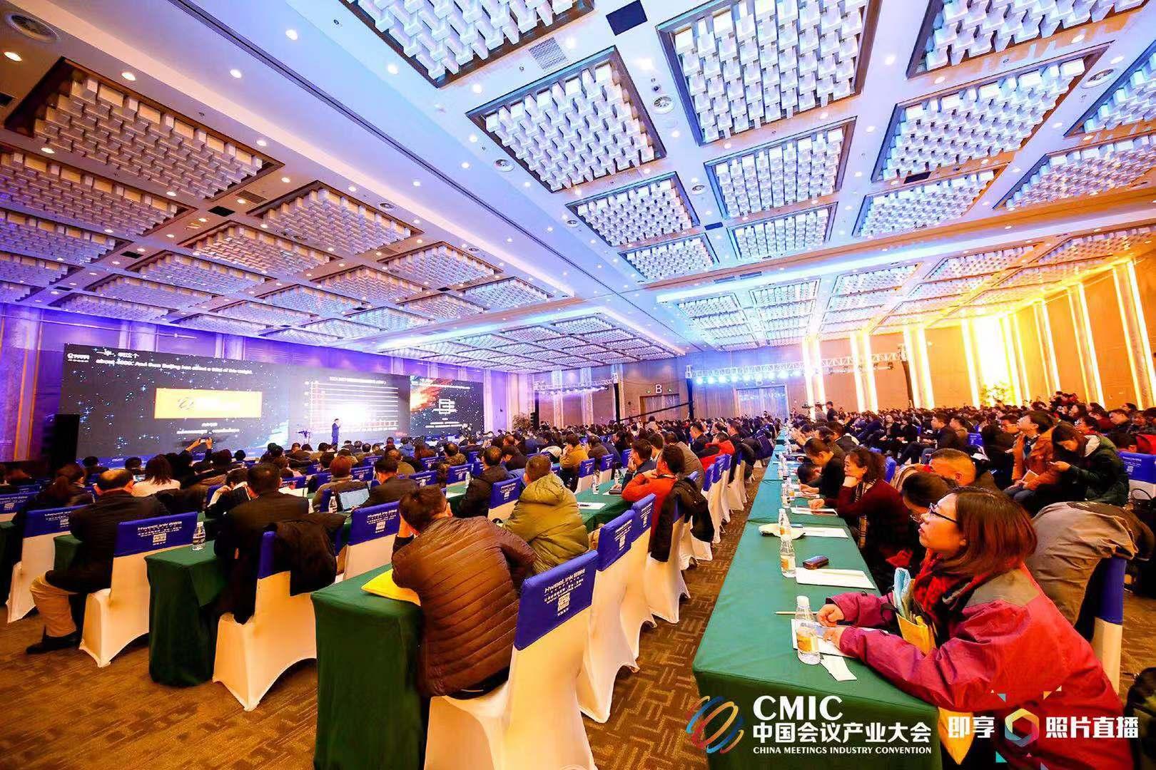 第十一届中国会议产业大会开幕 共话行业创意·设计·竞争力