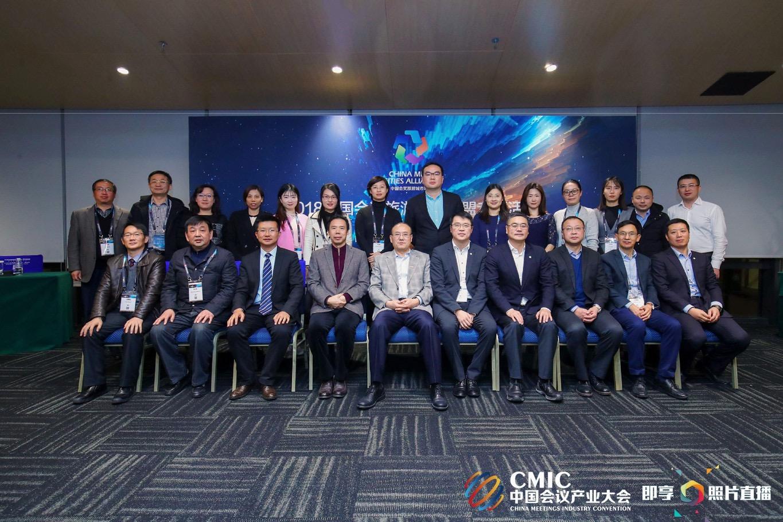 2018中国会奖旅游城市联盟专题活动成功举办