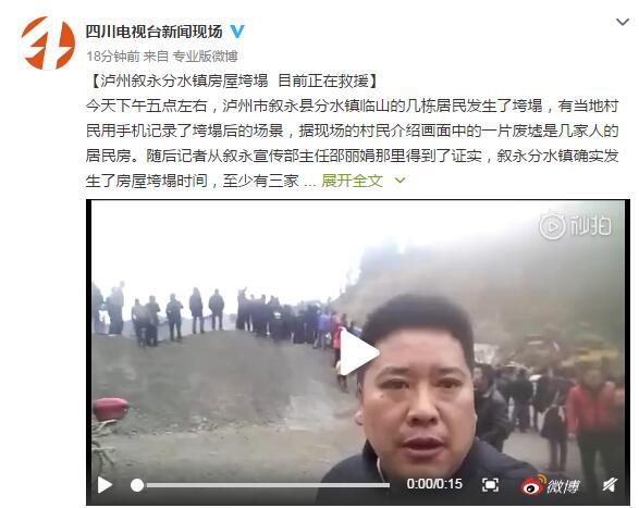 泸州叙永分水镇房屋垮塌 目前正在救援
