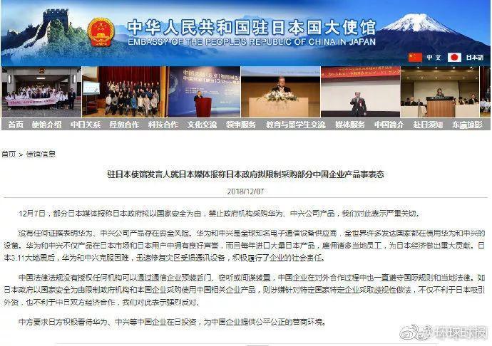 我驻日本使馆就日本拟禁止政府机构采购华为中兴产品表态
