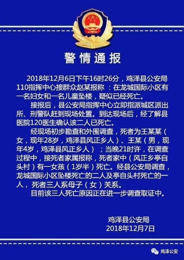 邯郸警方:一母亲和儿子坠楼身亡,1岁女儿被发现死于家中