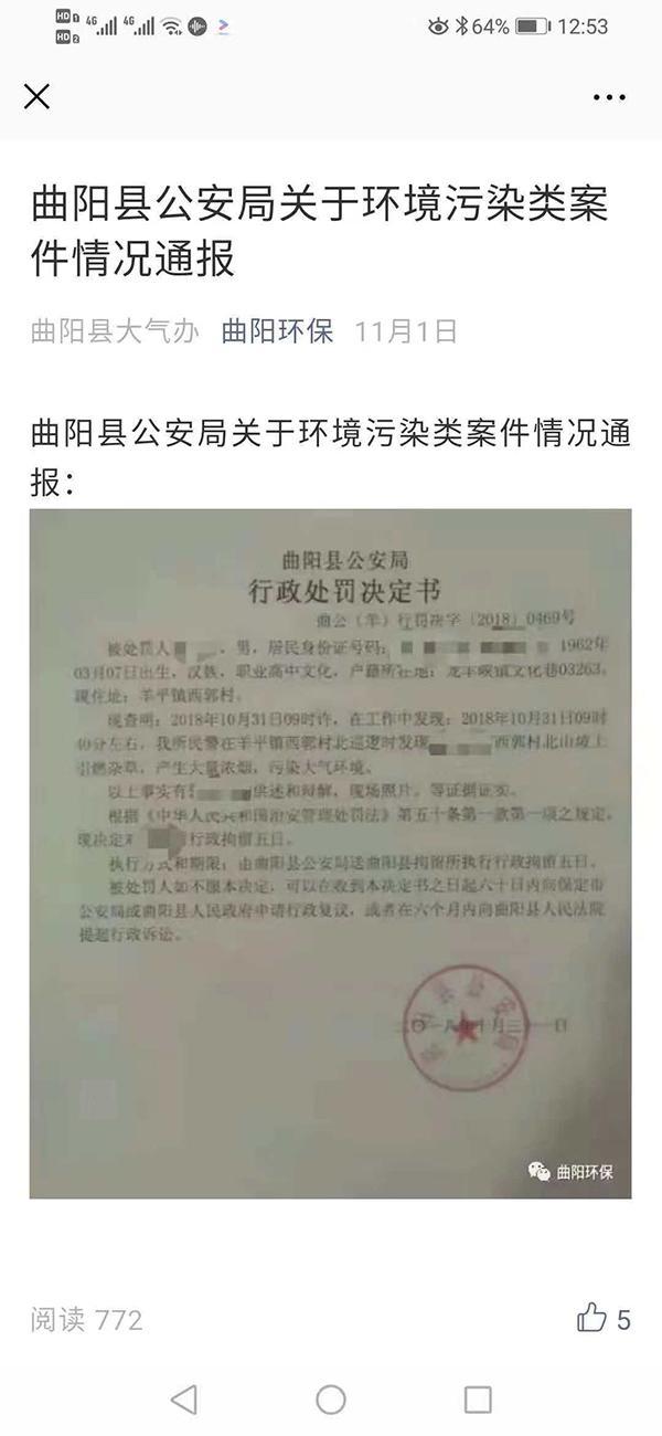 曲阳还有人因引燃杂草被拘5日,依据是拒执行紧急状态的决定
