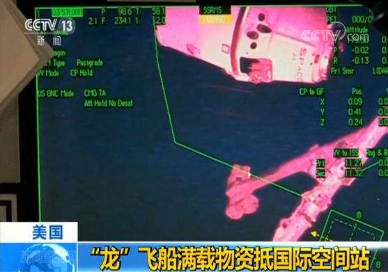 """美国""""龙""""飞船满载物资抵国际空间站  包括3.6万条线虫"""
