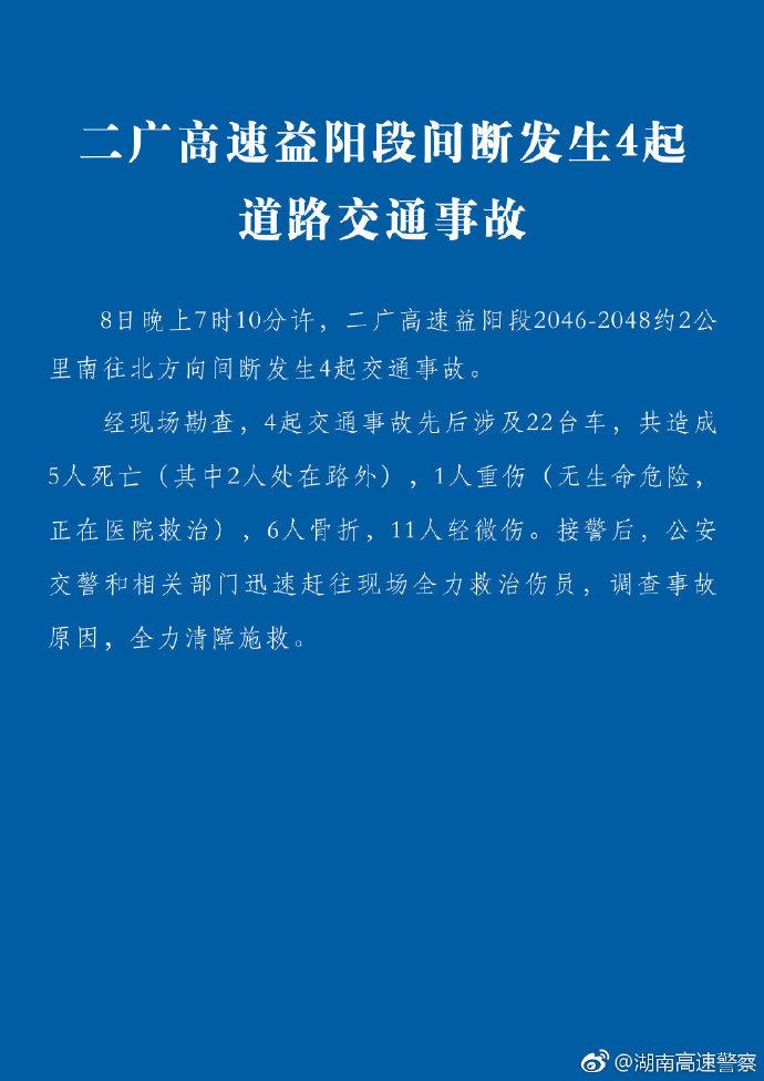 湖南益阳境内发生交通事故22车相撞 已致5人死亡