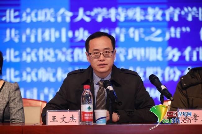 """北京第一届教育康复高峰论坛举办 """"青年之声""""助力关爱特殊儿童"""