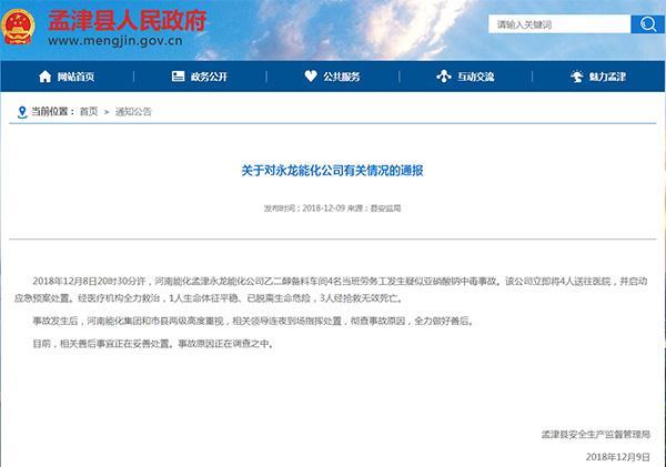 河南孟津县一能化公司发生疑似亚硝酸钠中毒事故,3人死亡