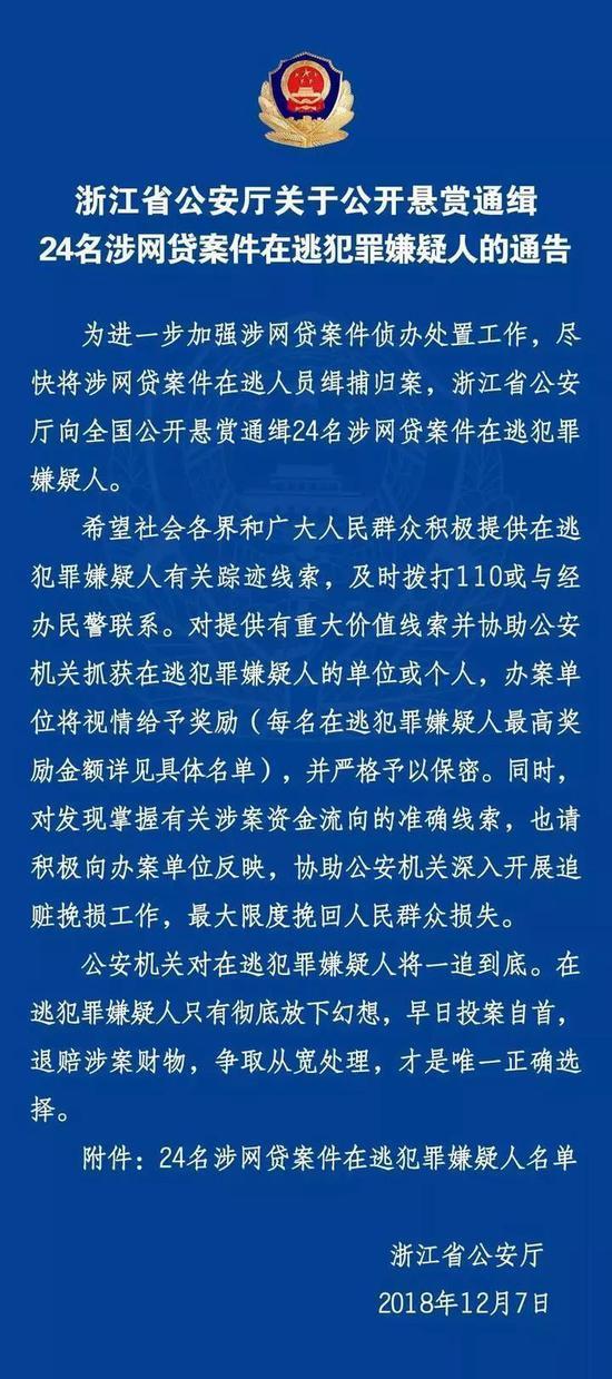 再现高颜值女嫌犯 浙江警方悬赏30万元通缉(图)