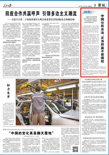 中国公民合法、正当权益不容侵犯