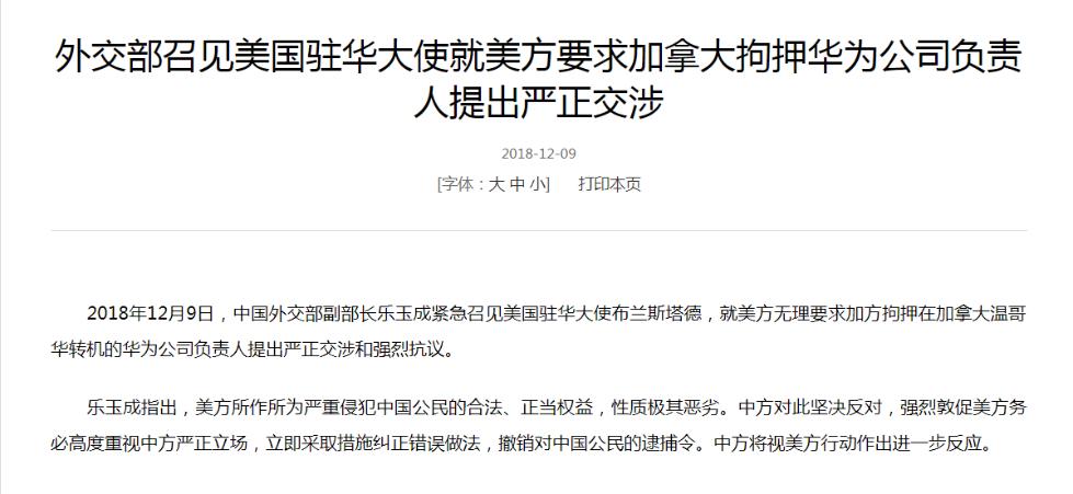 外交部为孟晚舟召见美国驻华大使:立即纠正错误做法,撤销逮捕令!