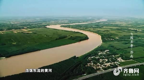 飞阅齐鲁 | 昔日天堑变通途 济南黄河大桥见证时代变迁