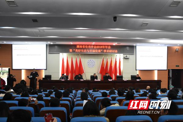 湖南省伦理学会2018年学术年会在益阳召开