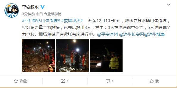 四川泸州叙永山体滑坡11人被埋:8人获救 3人遇难